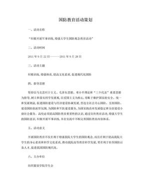 大学生国防教育活动策划.doc