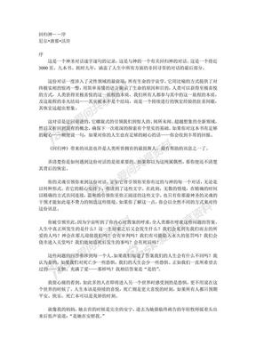 与神对话.pdf