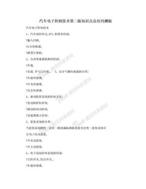 汽车电子控制技术第二版知识点总结冯渊版.doc
