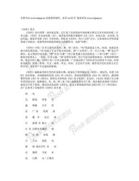 《诗经》原文+注释+译文+读解.pdf