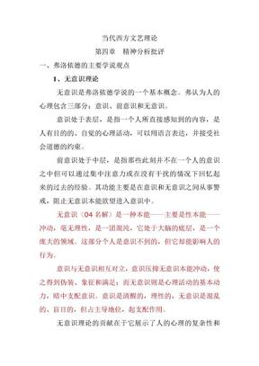 清华大学《当代西方文艺理论》笔记.doc