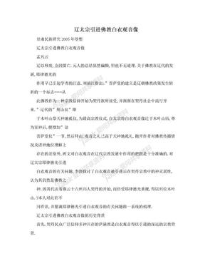 辽太宗引进佛教白衣观音像.doc
