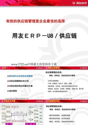 用友ERP-U8/供应链.ppt
