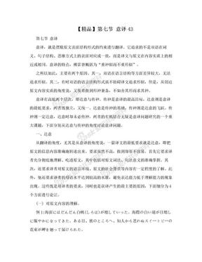 【精品】第七节 意译43.doc