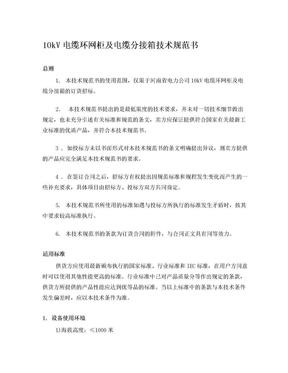 10kV电缆环网柜及电缆分接箱技术规范书.doc