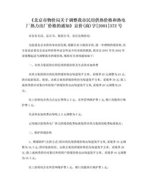 北京市物价局关于调整我市民用供热价格和热电厂热力出厂价格的通知.doc