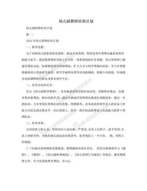 幼儿园教师培训计划.doc