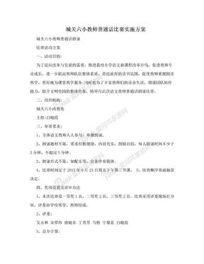 城关六小教师普通话比赛实施方案.doc