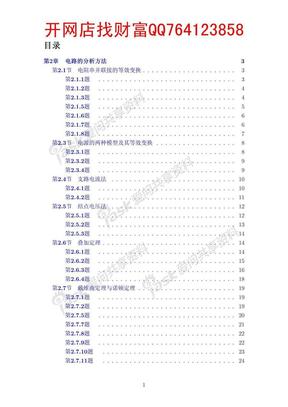 电工学 第七版 秦曾煌 课后习题答案.pdf