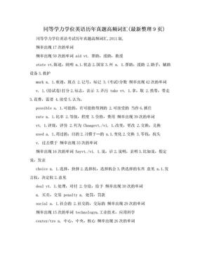 同等学力学位英语历年真题高频词汇(最新整理9页).doc