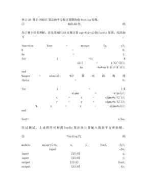 基于CORDIC算法的平方根计算模块的Verilog实现.doc