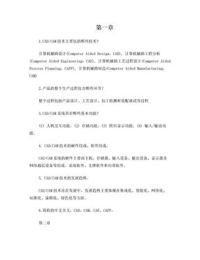 cad cam技术基础考点简要.doc