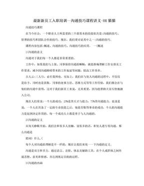 最新新员工入职培训—沟通技巧课程讲义-HR猫猫.doc