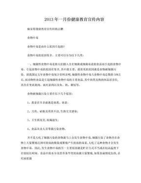 健康教育1月份 ——食物中毒.doc