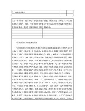 气门间隙液压补偿技术.doc