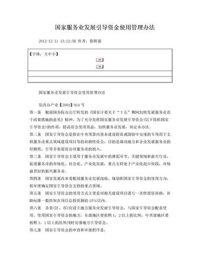 国家服务业发展引导资金使用管理办法.doc