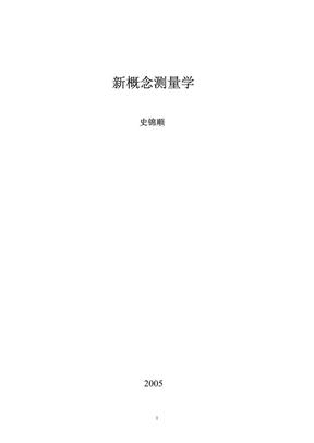 新概念测量学(上卷).pdf