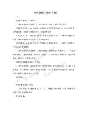 餐饮业岗位职责(全套).doc