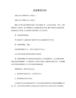 租房合同(最详细的).doc