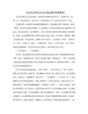 五岳为中国五大名山的总称[管理资料].doc