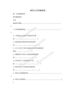 研发人员奖励制度.doc