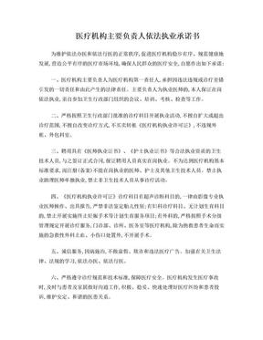 医疗机构主要负责人依法执业承诺书.doc