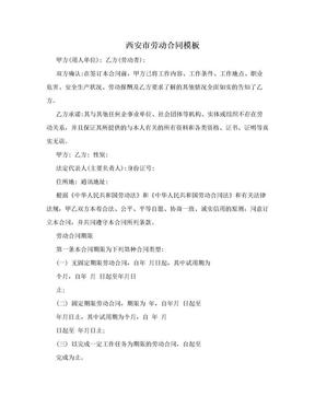 西安市劳动合同模板.doc