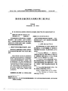 陆谷孙主编_英汉大词典_第二版_补正.pdf