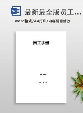 最新最全版员工手册范本