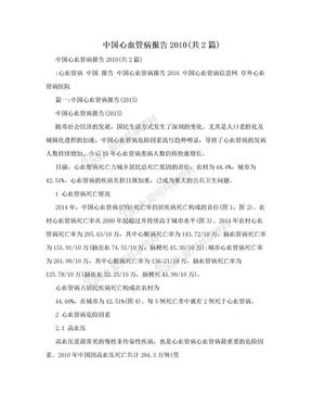 中国心血管病报告2010(共2篇).doc