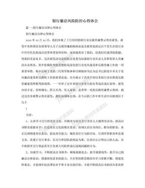 银行廉洁风险防控心得体会.doc