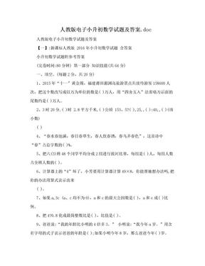 人教版电子小升初数学试题及答案.doc.doc