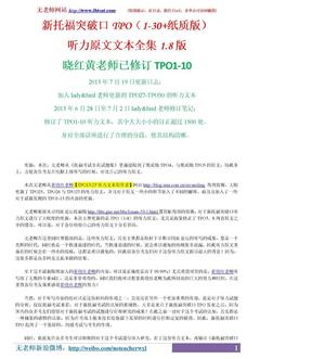 新托福突破口TPO(1-30)听力原文文本全集1.8版【无老师力荐】.doc