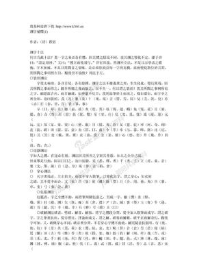 测字秘谍繁体.doc