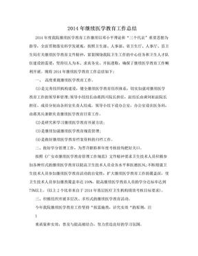 2014年继续医学教育工作总结.doc