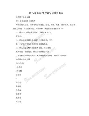 幼儿园2013年校舍安全自查报告.doc