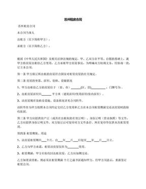 苏州租房合同.docx
