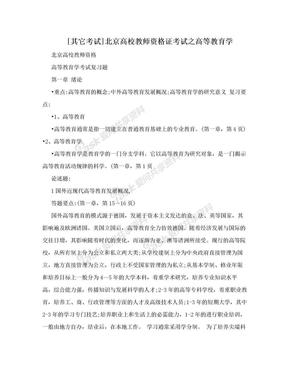 [其它考试]北京高校教师资格证考试之高等教育学.doc