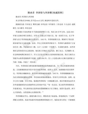 继承者 李泽钜与李泽楷[权威资料].doc
