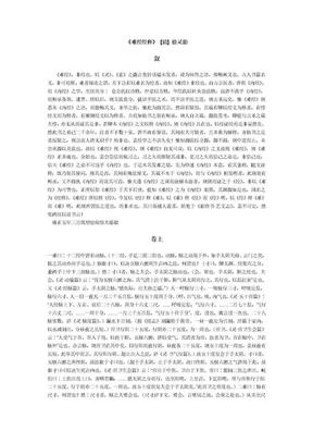 难经经释(清徐灵胎).doc