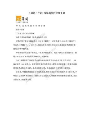 (最新)华润 万象城经营管理手册.doc