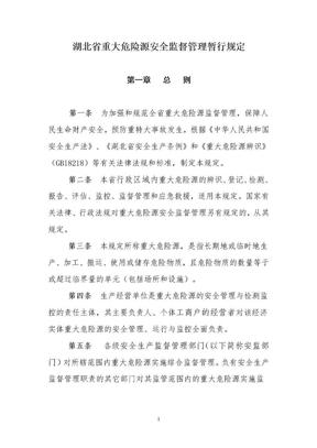 重大危险源监督管理规定.doc
