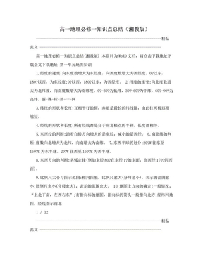 高一地理必修一知识点总结(湘教版).doc