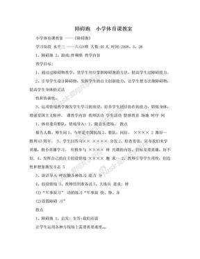 障碍跑 小学体育课教案.doc