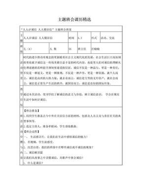 《人人讲诚信,人人懂征信》(教案).doc
