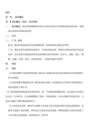 商法学_范建北大高教第三版_完整笔记.doc