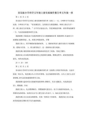 青岛版小学科学五年级上册实验操作报告单五年级一班.doc