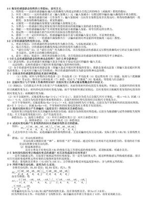 传感器技术课后习题答案.doc