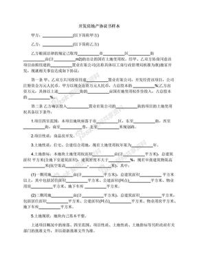 开发房地产协议书样本.docx
