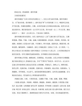 岭南文化—岭南园林—惠州西湖.doc